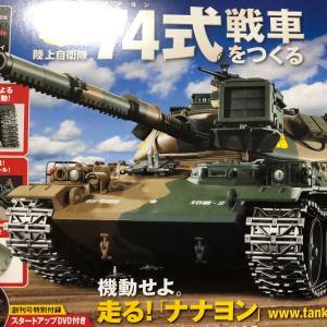 週刊74式戦車をつくる【1】【2】