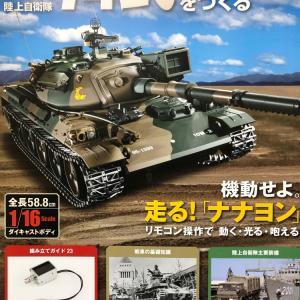 週刊74式戦車をつくる【22】【23】