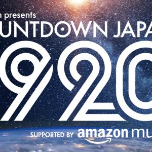 【誰とでも一緒に行けるフェス】COUNTDOWN JAPANへ毎年行こう!