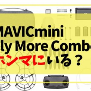 MAVICminiのFly More Combo(フライモアコンボ)セットが発売開始!本当に必要?