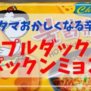激辛プルダックポックンミョンのチーズ味?を食べてみた。