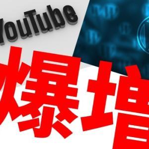 YouTubeのチャンネル登録とブログのプレビュー数が爆増した!要因を徹底解説!