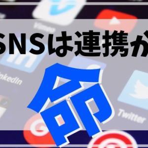 SNSは連携が命!副業にも使える!チャンネル登録やブログアクセスを急増させる方法