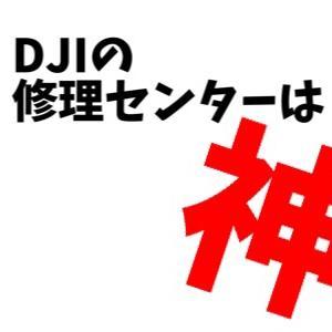 DJI OSMO POCKETがぶっ壊れた→修理方法