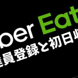 UBER EATS登録から初日の収益公開!