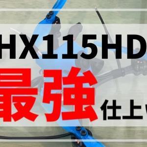 HX115HDの伝送距離をUPさせる!超小型受信機 Futaba R2000SBM