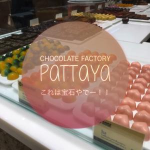 宝石にしか見えないものたち〜chocolate factory Pattaya