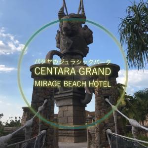 パタヤのジュラシックパーク!Centara Grand Mirage Beach Hotel