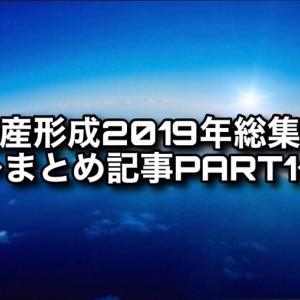 資産形成2019年総集編【まとめ記事】PART1