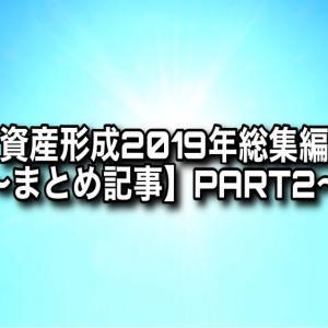 資産形成2019年総集編【まとめ記事】PART2