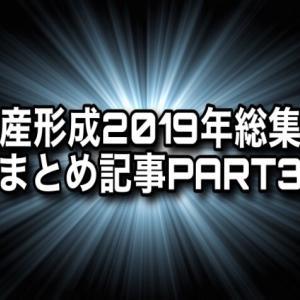 資産形成2019年総集編【まとめ記事】PART3