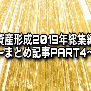 資産形成2019年総集編【まとめ記事】PART4