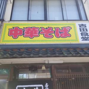 吉田食堂のソフトクリーム。