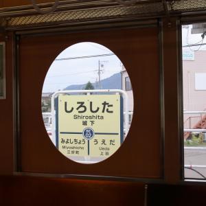 信濃路へ「ゆたんぽ」を見に(7)丸窓電車に乗って