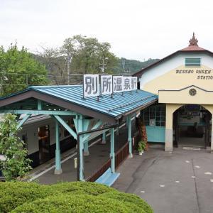 信濃路へ「ゆたんぽ」を見に(8)別所温泉駅にて <前編>