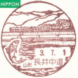 消印の中の鉄道情景(68)長井中道郵便局(山形県)