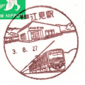 消印の中の鉄道情景(69)江見駅郵便局(千葉県)