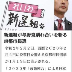 1月19日のよっし情報!