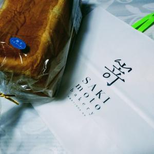 久しぶりの嵜本のパン