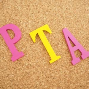 PTAの仕事を減らすには?スリム化するのに必要なこととは?