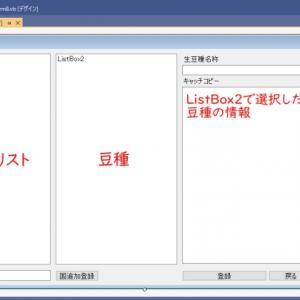 2019-12-19 第10回 国、生豆、店舗マスター画面の解説