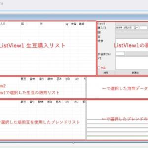 2019-12-23 第11回 生豆購入管理画面の解説