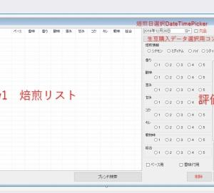 2019-12-29 第12回 焙煎データ管理画面の解説