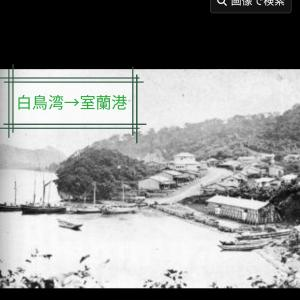 In 1872, the Port of Muroran was opened. 室蘭港が正式に
