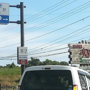 #247 道の駅あぷた今夏二度目Roadside Stop APUTA in Hokkaido