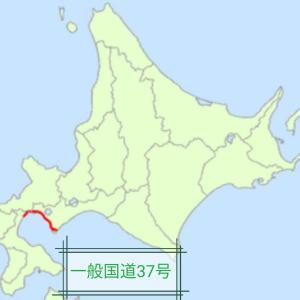 #254 Hokkaido Tunnels R37 北海道国道37号トンネル覆道ドライブ紀行