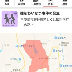 北海道室蘭市の防犯情報(2020/9/8事件発生) Yahoo!くらしサイトから