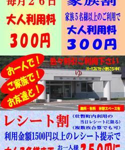 #295 A municipal hot-spring Yuainoie壮瞥町営温泉ゆーあいの家