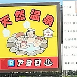 #315アヨロ温泉2020/7/29