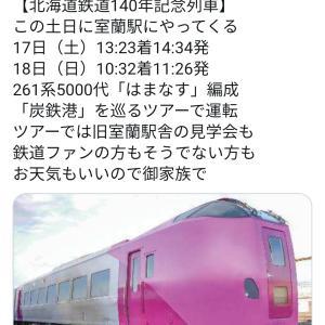 #316 JRはまなす復活室蘭駅で今日明日!Let's see the cute trains!
