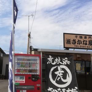 #317アヨロ温泉源泉かけ流し100%日帰り銭湯AYORO Onsen Hokkaido8/22