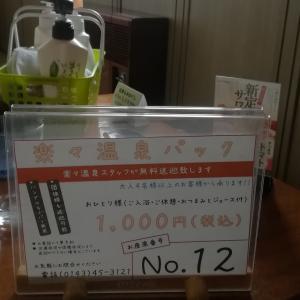 #318室蘭市『楽々温泉』2020二度目の入湯RakuRaku-Onsen Muroran