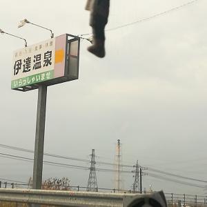 #351北海道伊達市の伊達温泉DATE ONSEN in Date city, Hokkaido