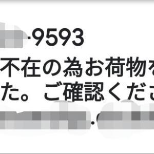 宅配便の不在通知を装う詐欺SMS(=ショートメッセージ)