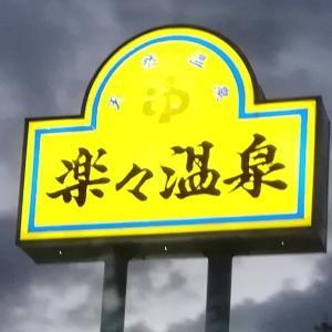 #360 室蘭楽々温泉 RAKURAKU ONSEN in Higashimuroran