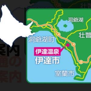 #362 五目飯お握り持って伊達温泉伊達市北海道DATE ONSEN in Hokkaido