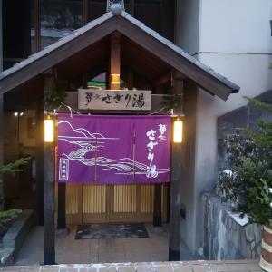 #375元日温泉銭湯夢元さぎり湯Visited SAGIRIYU onsen on Jan. 1