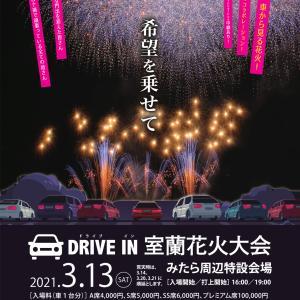 【DRIVE IN 室蘭花火大会】チケット販売今日から~会場は道の駅みたら室蘭付近