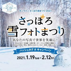 2021今年のさっぽろ雪まつりはあなたがつくる!h ttps://photocon.snowfe