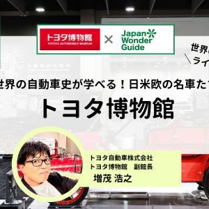今日開催!【無料オンラインイベント「トヨタ博物館」のご案内】