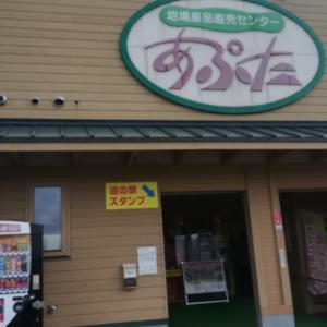 北海道~道の駅あぷた2021/05/02