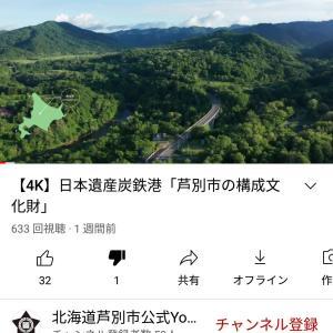 動画「日本遺産炭鉄港『芦別市の構成文化財』」が公開されました