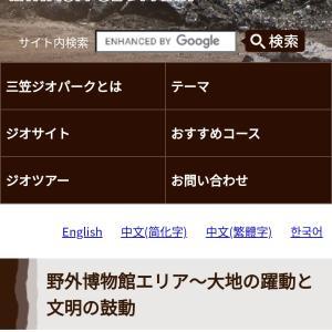 ■三笠ジオパークのジオツアー■日本遺産『炭鉄港』構成文化財を多く有する三笠ジオパーク