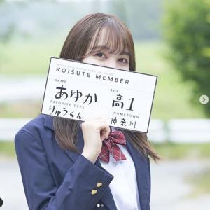 永島歩花・あゆか(ミスコン)の高校はどこの学校?事務所やインスタ画像も気になる!