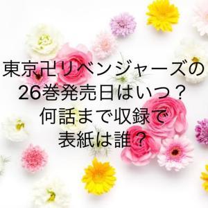 東京卍リベンジャーズの26巻発売日はいつ?何話まで収録で表紙は誰?