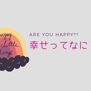 これを知らないと幸せからどんどん離れていく、幸せの定義とは??